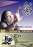 彩~aja/艶~The color of love[DVD]