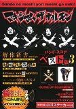 バンドスコア マキシマムザホルモン ベスト版 3 (BAND SCORE)