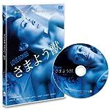 さまよう獣 [DVD]