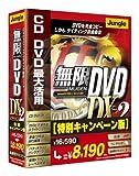 無限DVD DX2 特別キャンペーン版