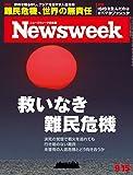 週刊ニューズウィーク日本版 「特集:救いなき難民危機」〈2015年 9/15号〉 [雑誌]