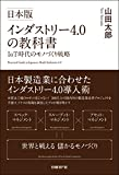 日本版インダストリー4.0の教科書 IoT時代のモノづくり戦略