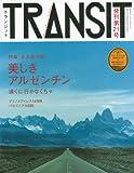 TRANSIT(トランジット)21号  美しきアルゼンチン (講談社 Mook(J))