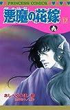 悪魔の花嫁 17 (プリンセスコミックス)