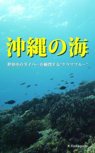 """沖縄の海 ~世界中のダイバーが絶賛する""""ケラマブルー""""~"""