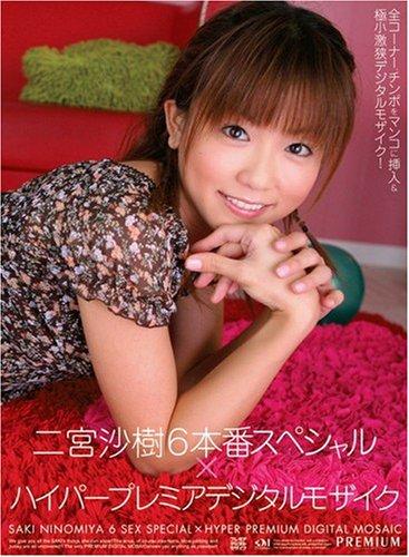 二宮沙樹6本番スペシャル×ハイパープレミアデジタルモザイク プレミアム [DVD]