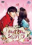お昼12時のシンデレラ DVD-SET1