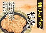 金吾堂 黒こしょう煎餅 サラダ味 30枚