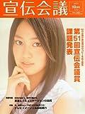 宣伝会議 2013年 10月号 [雑誌]