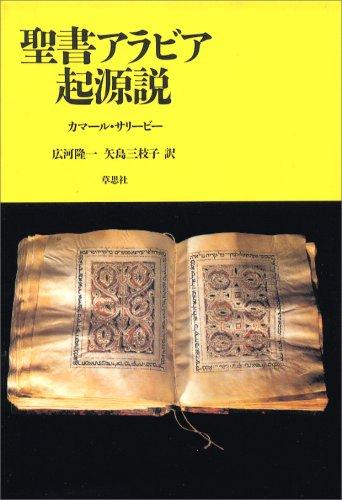 ・「聖書アラビア起源説」
