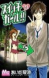 スイッチガール!! 21 (マーガレットコミックス)