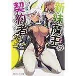 新妹魔王の契約者V (角川スニーカー文庫)