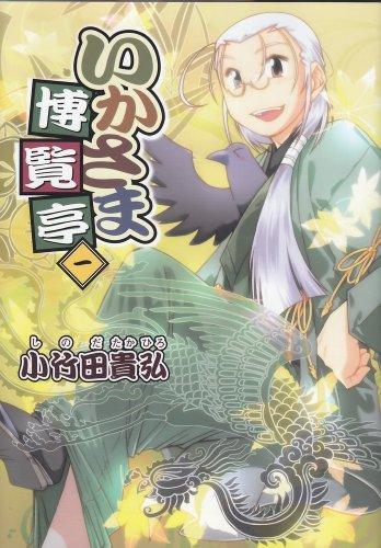 いかさま博覧亭 1 (電撃ジャパンコミックス シ 1-1)