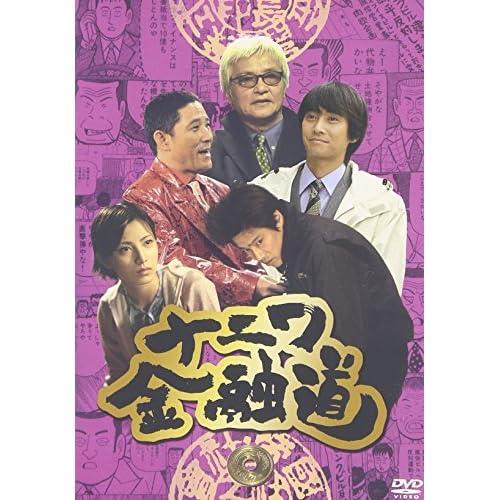 ナニワ金融道 5 [DVD]