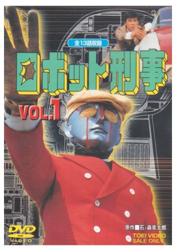 ロボット刑事 Vol.1 [DVD]