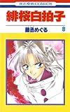 緋桜白拍子 8 (花とゆめコミックス)