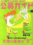 公募ガイド 2014年 03月号 [雑誌]