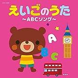 ザ・ベスト えいごのうた ~ABCソング~