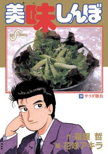 美味しんぼ(34) (ビッグコミックス)