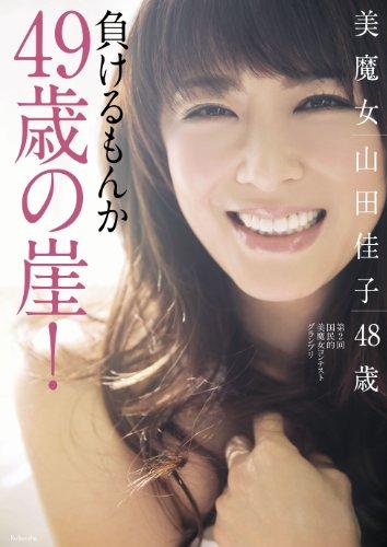美魔女・山田佳子 もう怖くない 49歳の崖