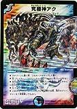 デュエルマスターズ 究極神アク スーパーレア (特典付:プロモーションカード、希少カード画像) 《ギフト》