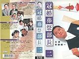 冠婚葬祭部長(2) [VHS]