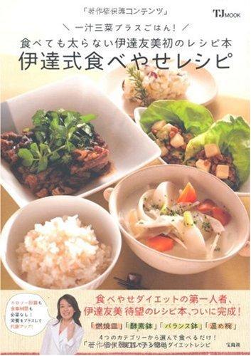 伊達式食べやせレシピ