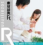 素材辞典[R(アール)] 044 新生活・カップル&キッズ