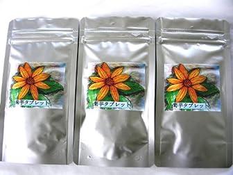 菊芋タブレット 250mg×300粒 お徳用3個セット 内容量:225g ★3袋で生菊芋=1980g分です!