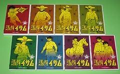 荒野の少年イサム DVD BOX