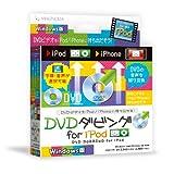 DVDダビングfor iPod Windows版