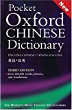 Pocket Oxford Chinese Dictionary: English-Chinese, Chinese-English (Third Edition) (English and Mandarin Chinese Edition)