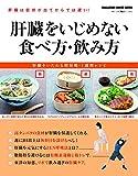 肝臓をいじめない食べ方・飲み方 (マガジンハウスムック)