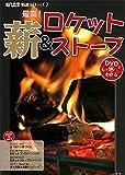 最高!薪&ロケットストーブ (現代農業特選シリーズ DVDでもっとわかる))
