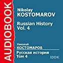 Russian History, Volume 4 [Russian Edition] Audiobook by Nikolay Kostomarov Narrated by Leontina Brotskaya