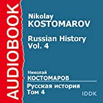 Russian History, Volume 4 [Russian Edition] | Nikolay Kostomarov