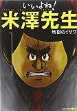 いいよね! 米澤先生 / 地獄のミサワ のシリーズ情報を見る