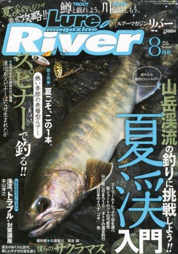 Lure magazine River (ルアーマガジン リバー) Vol.18 2013年 08月号 [雑誌]