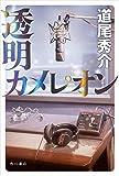 透明カメレオン (角川書店単行本)