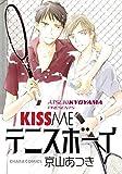 KISS ME テニスボーイ (Chara COMICS)