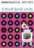 NHK映像歌年鑑 ~そういえばあの時このうた~ 1972-1973 [DVD]