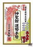高島易の読み方 [DVD]