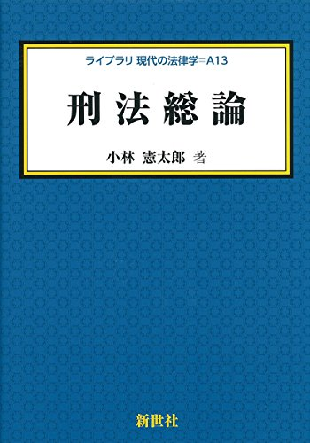 刑法総論 (ライブラリ現代の法律学)