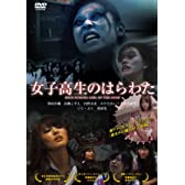 女子高生のはらわた [DVD]