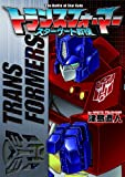 トランスフォーマー スターゲート戦役 (ブレインナビ コミックス) (BN COMICS)