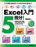 Excel入門5冊分! <基本操作と計算+関数+グラフとデータベース+マクロ+サンプル>Excel 2016対応版