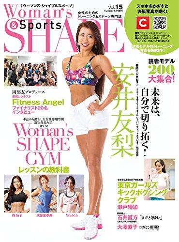 Woman's SHAPE 2017年Vol.15 大きい表紙画像