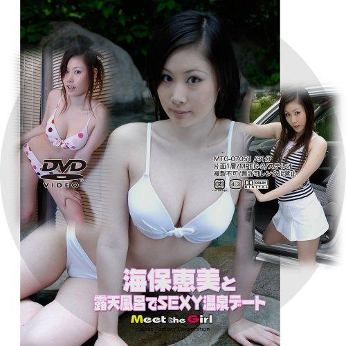 海保恵美と露天風呂でSEXY温泉デート [Meet the Girl] [DVD]