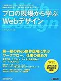 プロの現場から学ぶWebデザイン