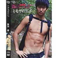 ミモザの王子 [DVD]